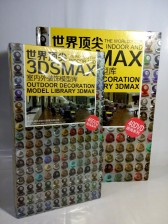 3DMAX OUTDOOR DECORATION MODEL LIBRARY