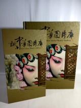 NEW CHINA PHOTO GALLERY